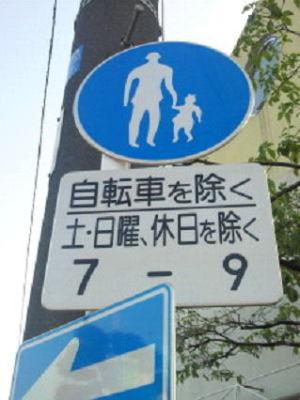 歩行者専用ー!