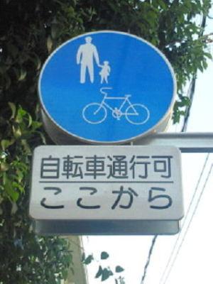 自転車歩道通行可!
